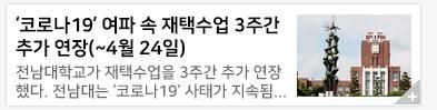 '코로나19' 여파 속 재택수업 3주간 추가 연장(~4월 24일)