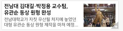 전남대 김대길·박정용 교수팀(미술학과), 유관순 동상 원형 완성