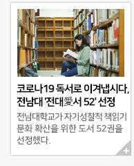 코로나19 독서로 이겨냅시다, 전남대 '전대愛서 52' 선정