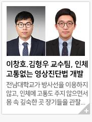 이창호.김형우 교수팀, 인체고통없는 영상진단법 개발