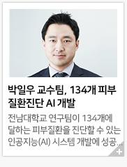 박일우 교수(영상의학교실)팀, 134개 피부질환진단 AI 개발