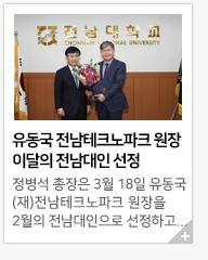 유동국 전남테크노파크 원장 이달의 전남대인 선정